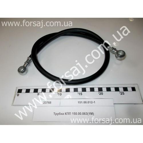 Трубка КПП 150.00.063 (1 м) МБС D14 банджо