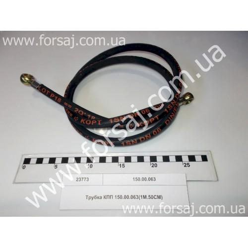 Трубка КПП 150.00.063 (1.5м) МБС D14 банджо