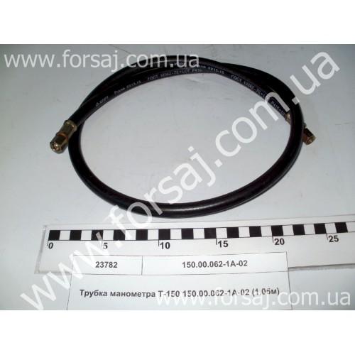 Трубка 150.00.062-1А-02 (1.05м) МБС D12 банджо