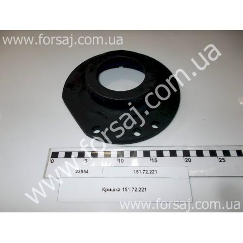 Крышка Т-150 ЛКМЗ