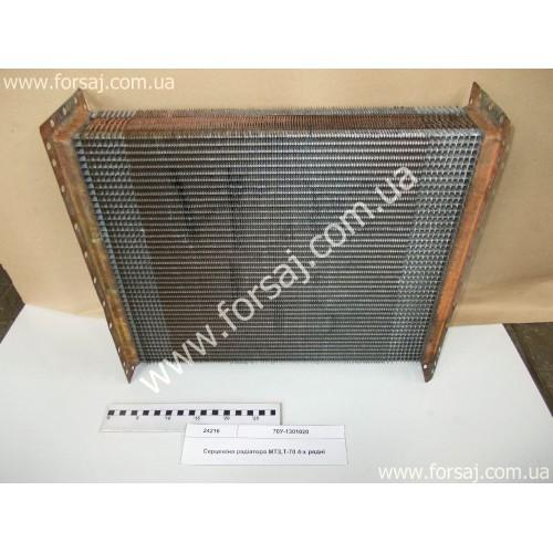 Сердцевина радиатора МТЗ.Т-70(Оренбург)