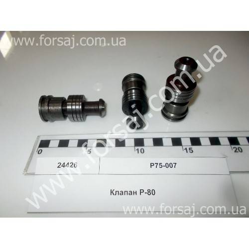 Клапан Р-80