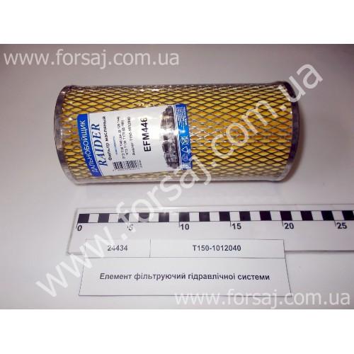Элемент фильтрующий гидравлической системы