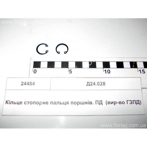 Кольцо стопорное пальца поршневого ПД (ГЗПД)