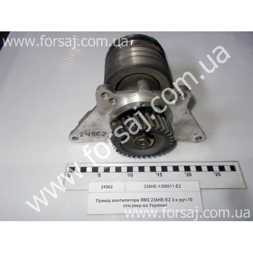 Привод вентилятора ЯМЗ 236НЕ-Е2 (3-х руч.10 отв.)