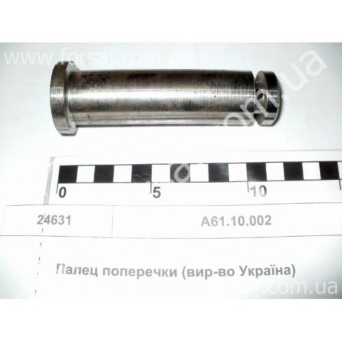 Палец МТЗ поперечины (50-4605072) (пр-во Украина)