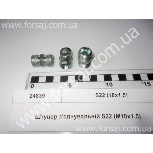 Штуцер S22(18х1.5) соединит.