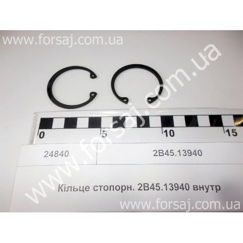 Кольцо стопорн. 2В45.13940 внутр (Китай)
