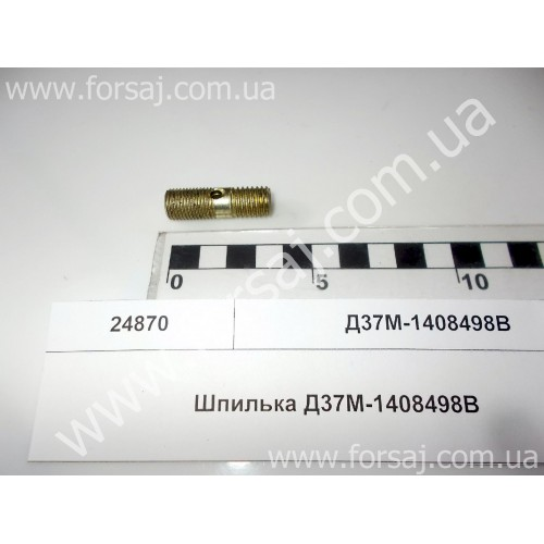 Шпилька Д37М-1408498В