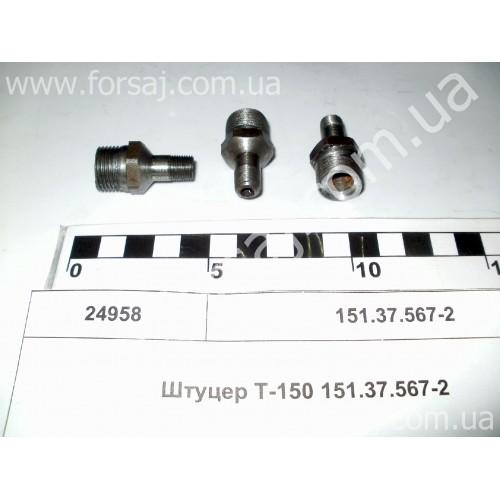 Штуцер 151.37.567-2