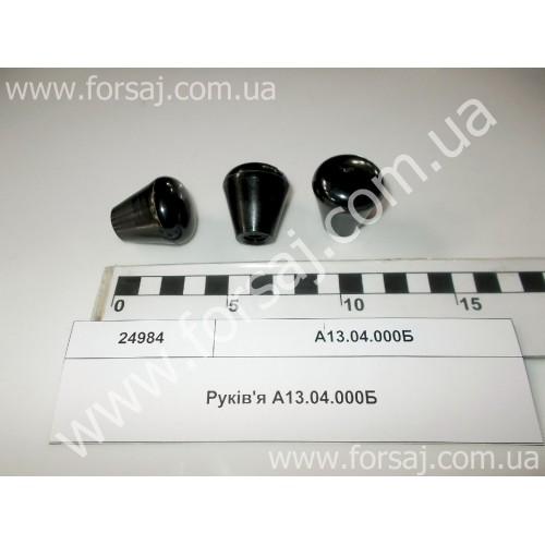 Рукоятка А13.04.000Б
