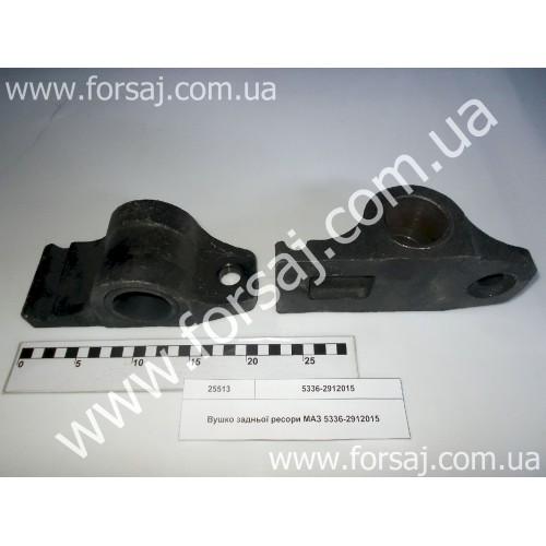 Ушко задней рессоры МАЗ 5336-2912015