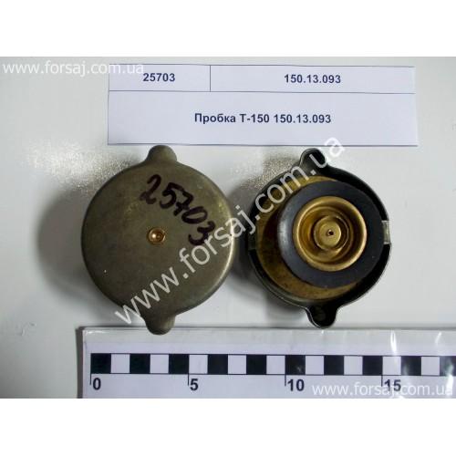 Пробка радиатора водяного Т-150