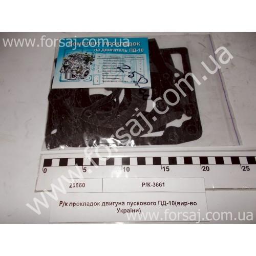 Прокладки дв. ПД -10  (пр-во Украина)