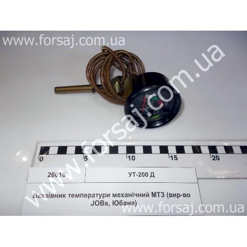 Указатель УТ-200 температуры воды (механ.)Юбана