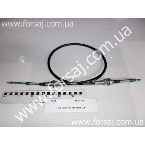 Трос ЕААТ 132-040-01150-025