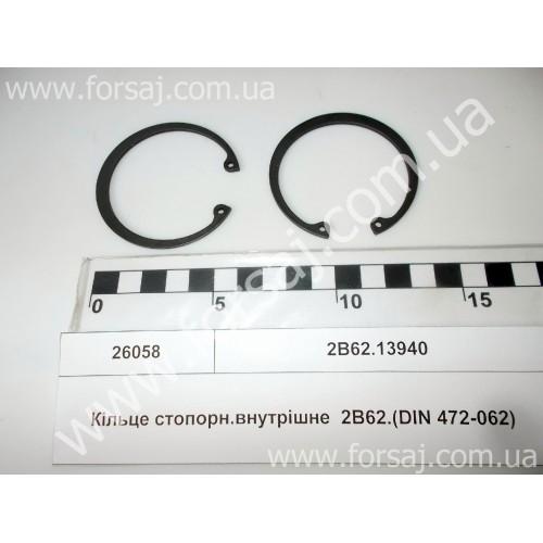 Кольцо стопорн. 2В62.13940 внутр.(Китай)