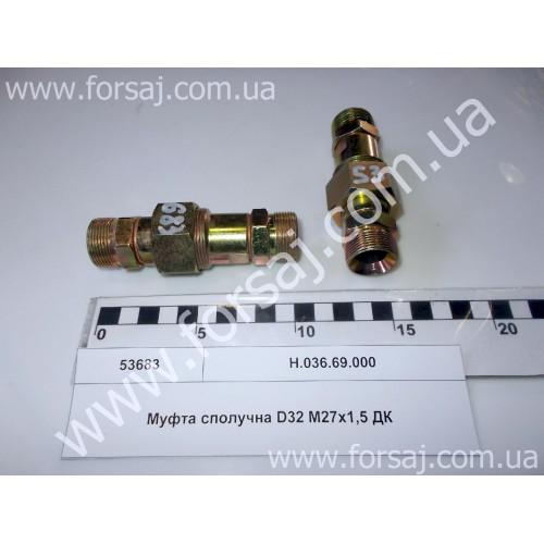 Муфта соединительная D32 М27х1.5 ДК