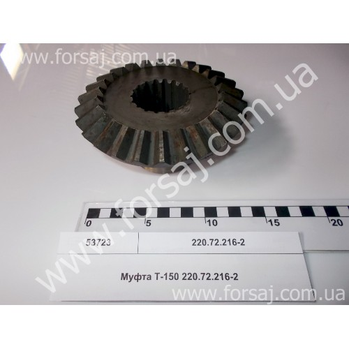 Муфта Т-150 полуоси 220.72.216-2 ЛКМЗ