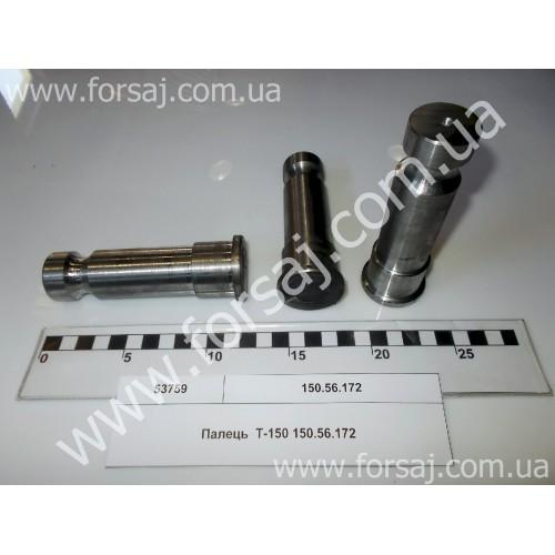 Палец Т-150 Украина