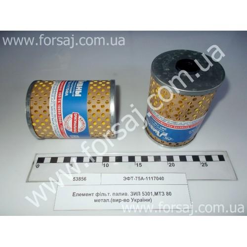 Фильтр топл. МТЗ  ЭФТ-75А(метал.)(пр-во Украина)