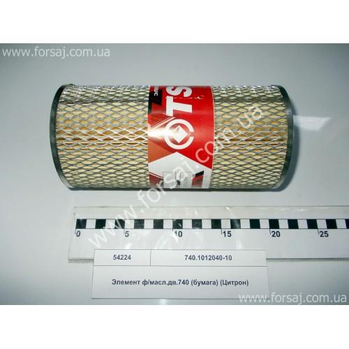 Фильтр масл. КАМАЗ дв.740 (бумага) Цитрон