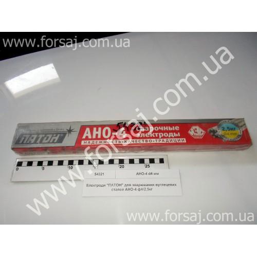 Электроды АНО- 4 d4 мм ПАТОН (2.5 кг) кг