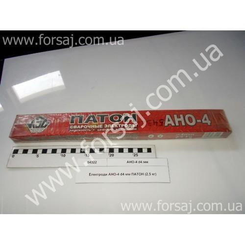 Электроды АНО- 4 d4 мм ПАТОН (2.5 кг) упак.