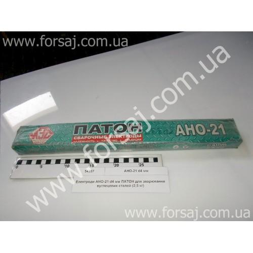 Электроды АНО-21 d4 мм ПАТОН (2.5 кг) упак.