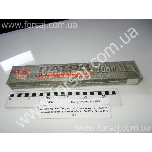 Электроды ПАТОН УОНИ 13/45/55 d3 мм  (2.5 кг) упак