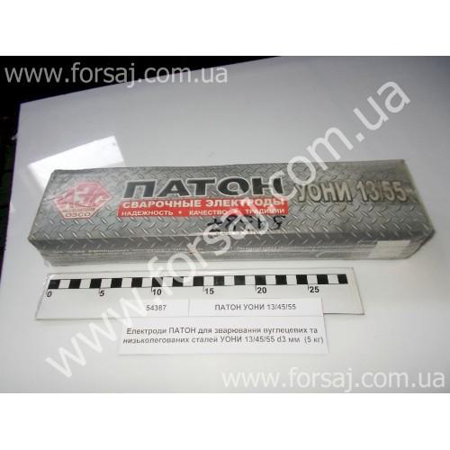 Электроды ПАТОН УОНИ 13/45/55 d3 мм  (5 кг) упак