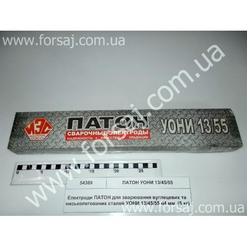 Электроды ПАТОН УОНИ 13/45/55 d4 мм  (5 кг) упак