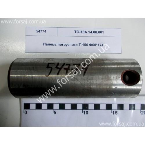 Палец ТО-18А.14.00.001 Ф60*174 пр-во МА