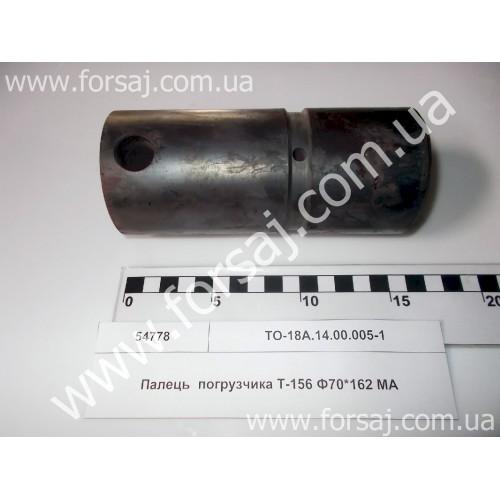 Палец ТО-18А.14.00.005-1 Ф70*162 пр-во МА