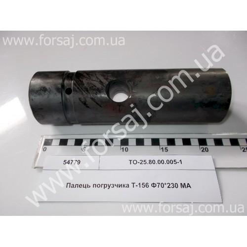 Палец ТО-25.80.00.005-1 Ф70*230 пр-во МА