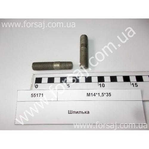 Шпилька М14*1.5*35