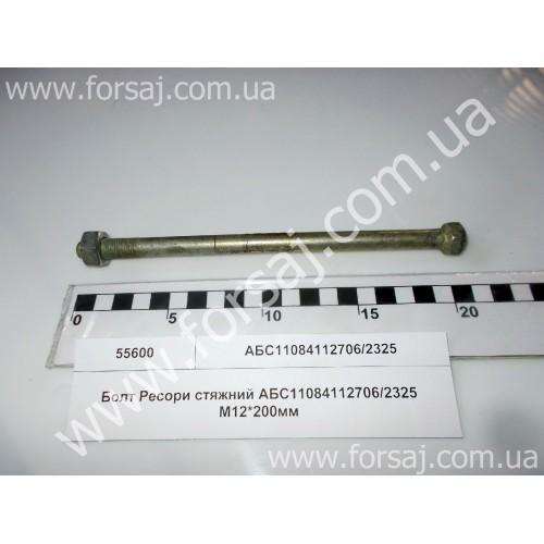 Болт Рессоры стяжной М12*200мм