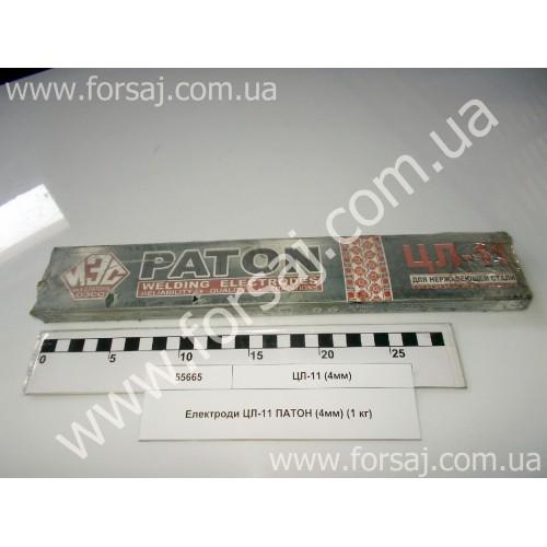 Электроды ЦЛ-11 ПАТОН (4мм)(1 кг) упак
