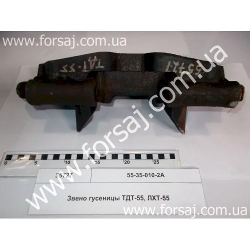 Звено гусеницы ТДТ-55. ЛХТ-55