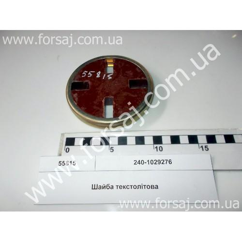 Шайба ЯМЗ привода ТНВД текстолитовая