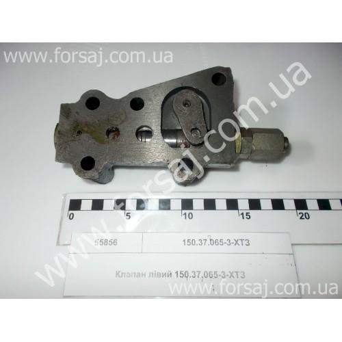 Клапан 150.37.065-3  левый  ХТЗ