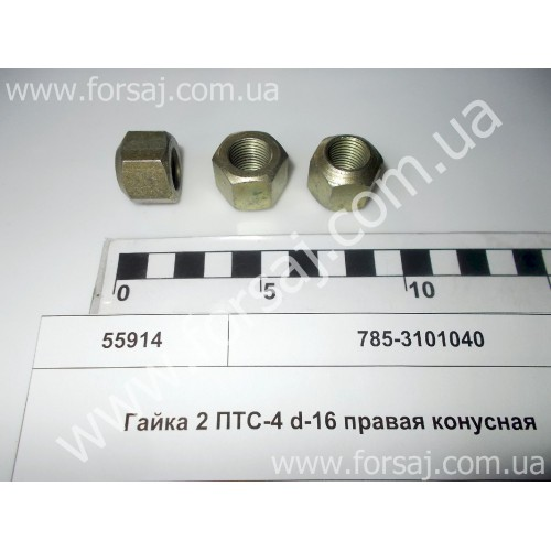 Гайка  2ПТС4 (М 16х1.5 ) правая конусная. гр.S24
