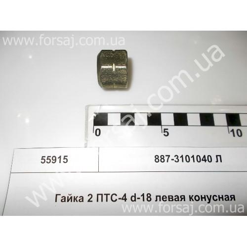 Гайка  2ПТС4 (М 18х1.5 ) левая конусная гр.S27