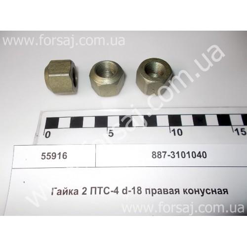 Гайка  2ПТС4 (М 18х1.5 ) правая конусная. гр.S27