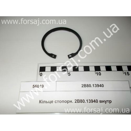 Кольцо стопорн. 2В80.13940 внутр
