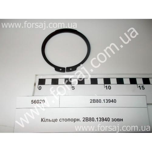 Кольцо стопорн. 2В80.13940 наруж