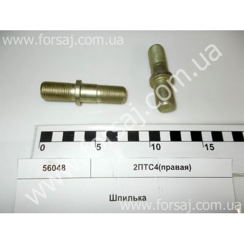 Шпилька 2ПТС4 (М 18х1.5 ) правая