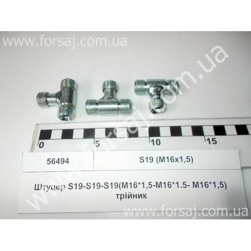 Штуцер S19-S19-S19 (М16х1.5)тройник
