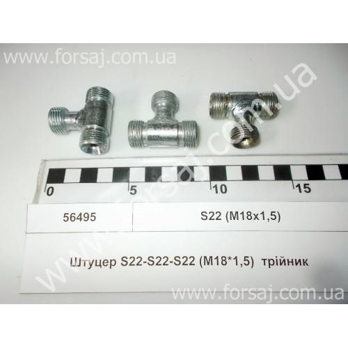 Штуцер S22-S22-S22 (М18х1.5) тройник