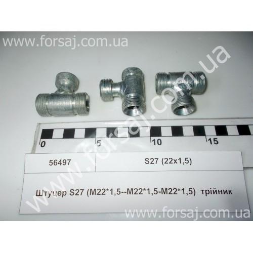 Штуцер S27-S27-S27(М22х1.5)  тройник
